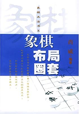 象棋布局圈套.pdf