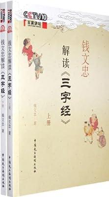 钱文忠解读《三字经》.pdf