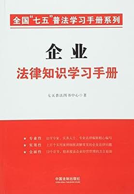 企业法律知识学习手册.pdf