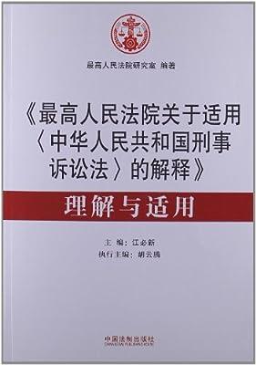 《最高人民法院关于适用<中华人民共和国刑事诉讼法>的解释》理解与适用.pdf
