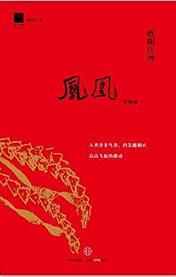 凤凰.pdf