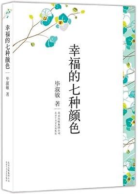 幸福的七种颜色.pdf