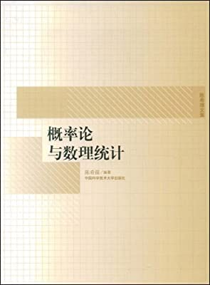 陈希孺文集•概率论与数理统计.pdf