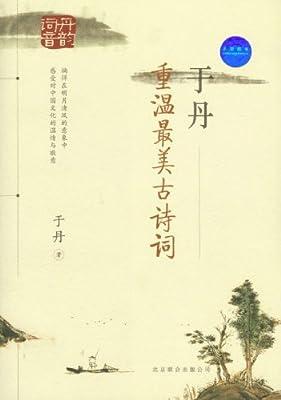于丹:重温最美古诗词.pdf