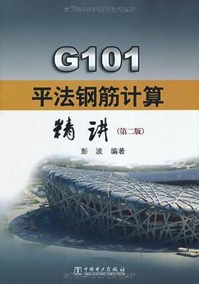 G101平法钢筋计算精讲.pdf