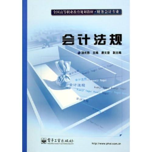 会计法规(财务会计专业全国高等职业教育规划教材)