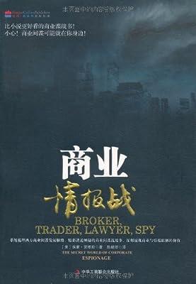 商业情报战:经纪人,交易员,律师,间谍.pdf
