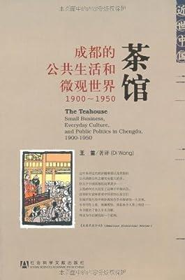 茶馆:成都的公共生活的微观世界1900~1950.pdf