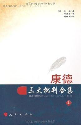 康德三大批判合集.pdf