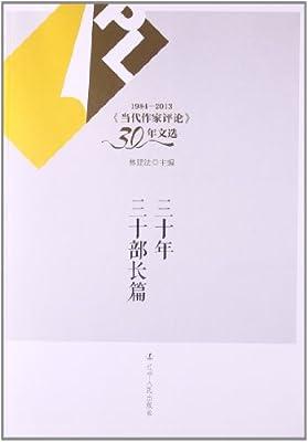 三十年三十部长篇.pdf