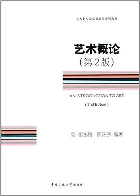 艺术类专业基础课程系列教材:艺术概论.pdf
