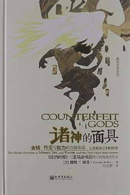 陶造生命系列:诸神的面具.pdf