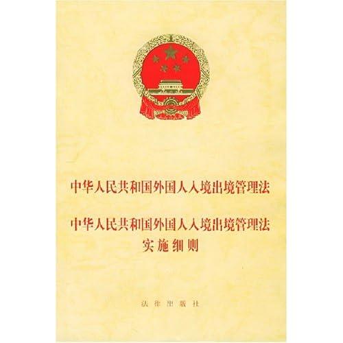 中华人民共和国外国人入境出境管理法中华人民共和国外国人入境出境管理法实施细则