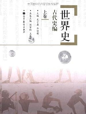 世界史:古代史编.pdf