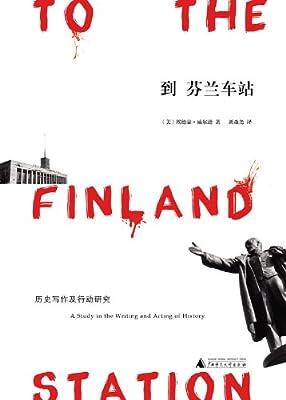 到芬兰车站:历史写作及行动研究.pdf