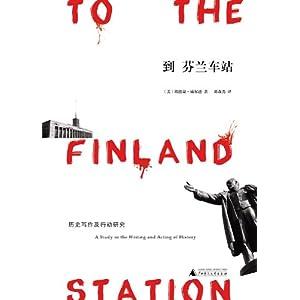 到芬兰车站