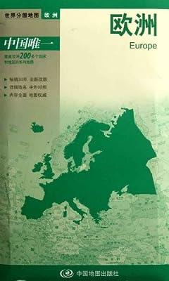 2012新版世界分国地图:欧洲.pdf