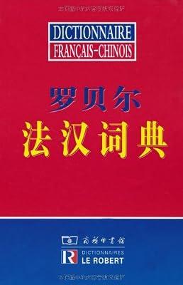罗贝尔法汉词典.pdf