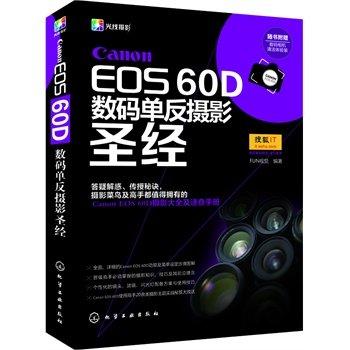 CanonEOS60D数码单反摄影圣经-随书附赠数码相机清洁体验装.pdf