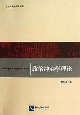 政治冲突学理论/政治冲突学研究书系.pdf