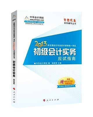 梦想成真系列•2013年全国会计专业资格统一考试:初级会计实务应试指南.pdf