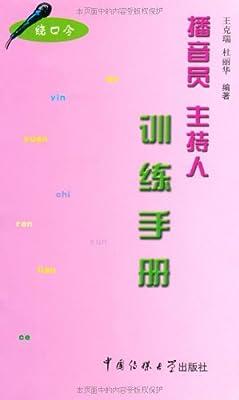 播音员主持人训练手册.pdf
