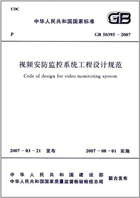 中华人民共和国国家标准:视频安防监控系统工程设计规范.pdf