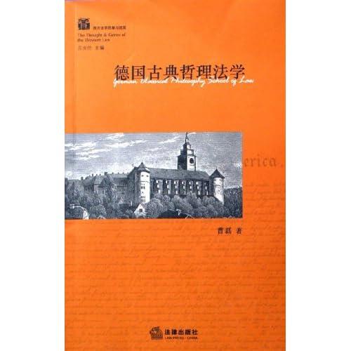 德国古典哲理法学/西方法学思潮与流派