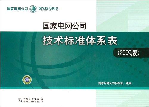国家电网公司技术标准体系表(2009