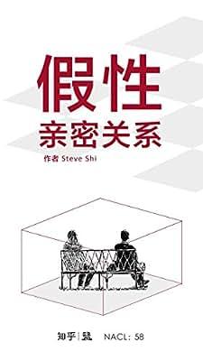 假性亲密关系:知乎 Steve Shi 作品.pdf