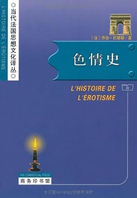 色情史.pdf