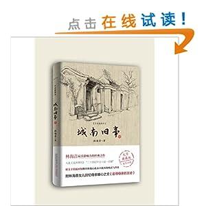 城南旧事(手绘插画本)/林海音-图书-亚马逊中国