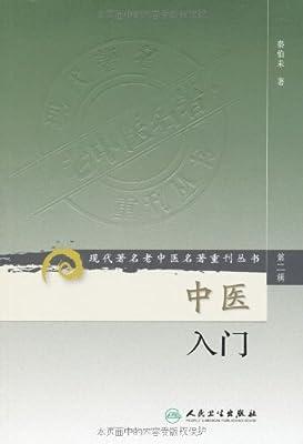 中医入门.pdf