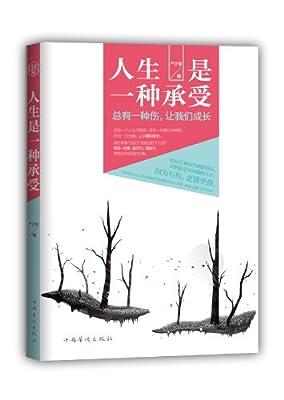 人生是一种承受:总有一种伤,让我们成长.pdf