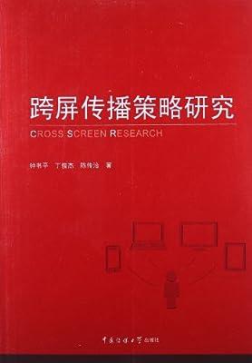 跨屏传播策略研究.pdf