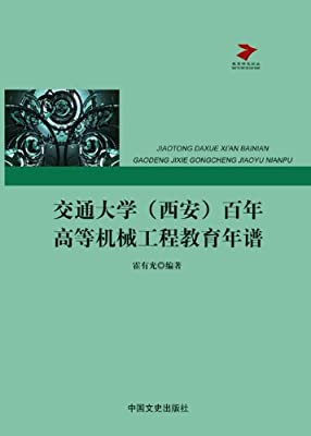 交通大学百年高等机械工程教育年谱.pdf