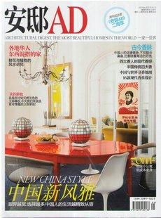 安邸AD2013年5月刊 2周年 赠AD建筑主题手绘单肩包.pdf