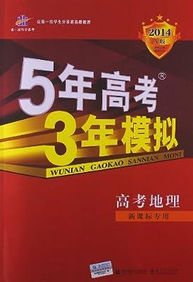 曲一线科学备考•5年高考3年模拟:高考地理.pdf