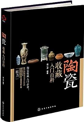 陶瓷收藏入门百科.pdf