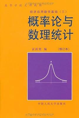 高等学校文科教材•经济应用数学基础•概率论与数理统计.pdf