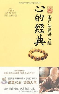 圣严法师讲心经:心的经典.pdf