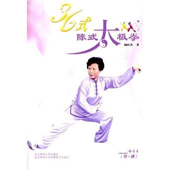 式陈式太极拳_上海上海市黄浦区太极公司太极拳培训学习课