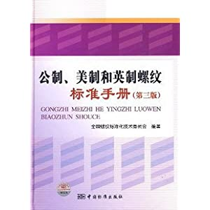 公制、美制和英制螺纹标准手册(第三版) 全新现货 [精装]
