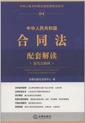 中华人民共和国合同法配套解读.pdf