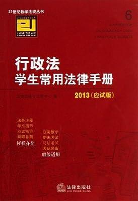 21世纪教学法规丛书:行政法学生常用法律手册.pdf