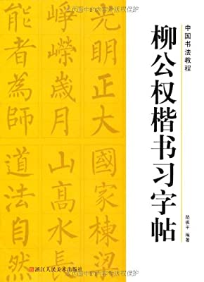 柳公权楷书习字帖.pdf
