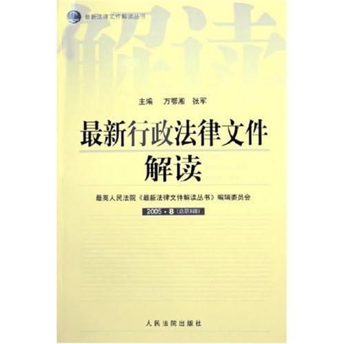 最新行政法律文件解读(2005.8总第8辑)/最新法律文件解读丛书