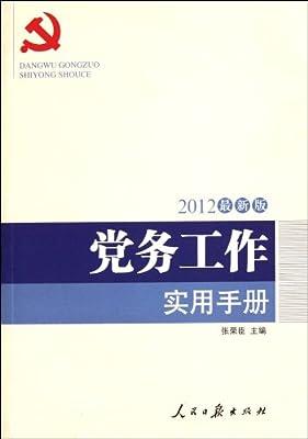 党务工作实用手册.pdf