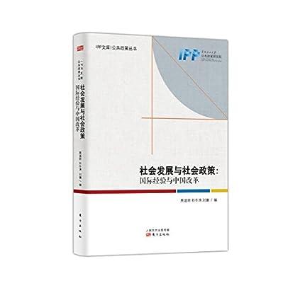 社会发展与社会政策:国际经验与中国改革.pdf