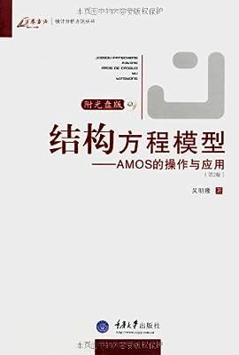 万卷方法•结构方程模型:AMOS的操作与应用.pdf